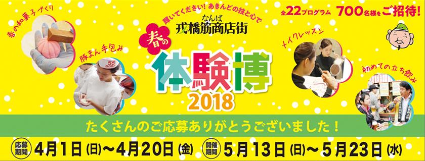 戎橋筋商店街 春の体験博2018