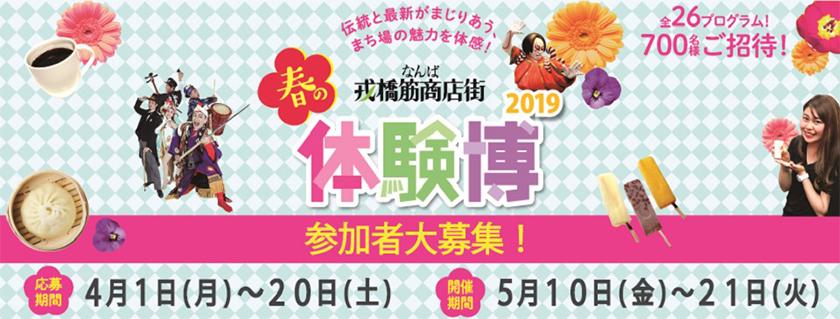 戎橋筋商店街 春の体験博2019