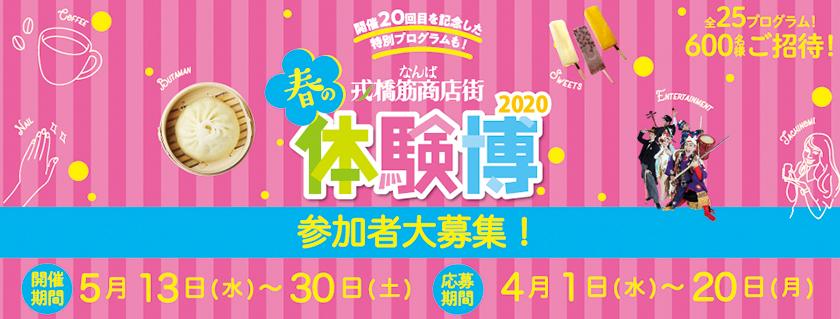 戎橋筋商店街 春の体験博2020